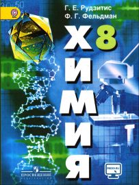 Химия 8 Рудзитис и Фельдман