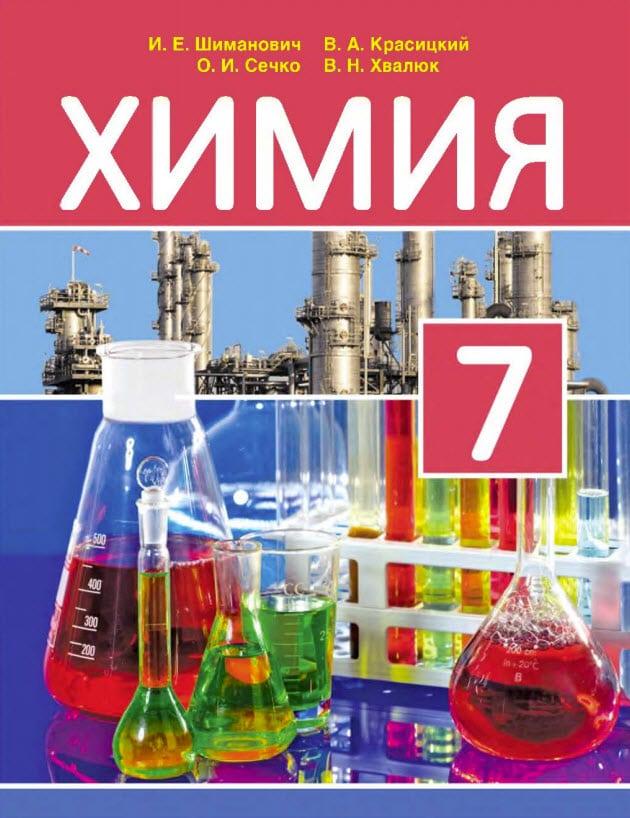 Химия 7: под редакцией И. Е. Шимановича