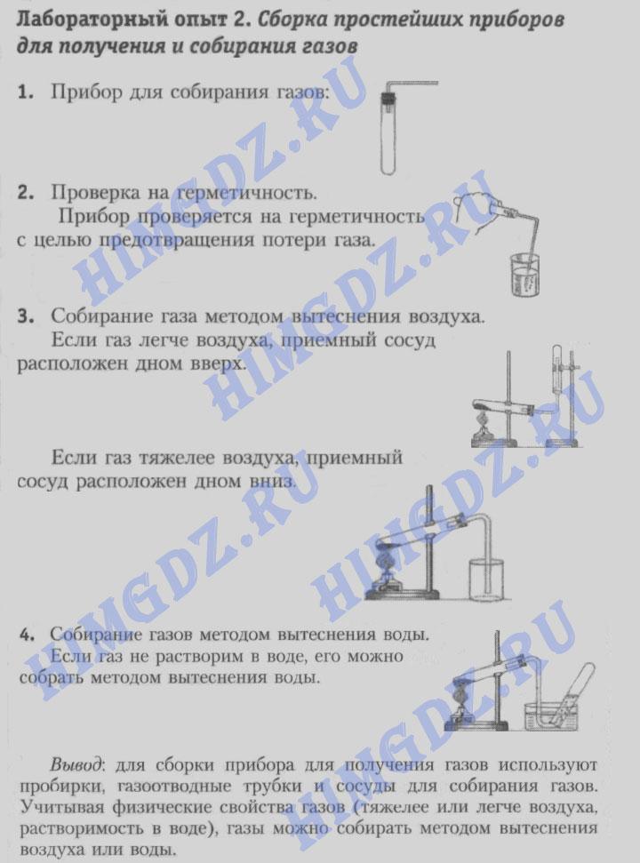 Шиманович 7 класс лабораторная работа 2 - сборка простейших приборов для получения и собирания газов