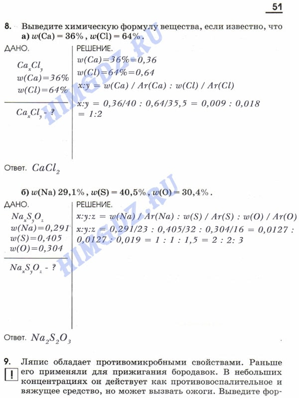 ГДЗ рабочая тетрадь Габриелян 7 класс 2009-2017 страница 51