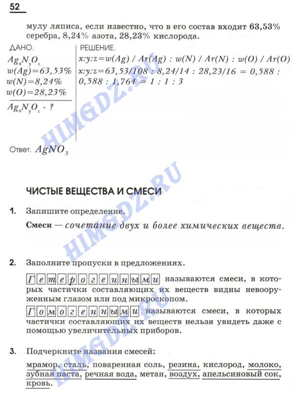 ГДЗ рабочая тетрадь Габриелян 7 класс 2009-2017 страница 52