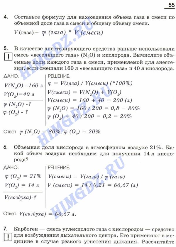 ГДЗ рабочая тетрадь Габриелян 7 класс 2009-2017 страница 55