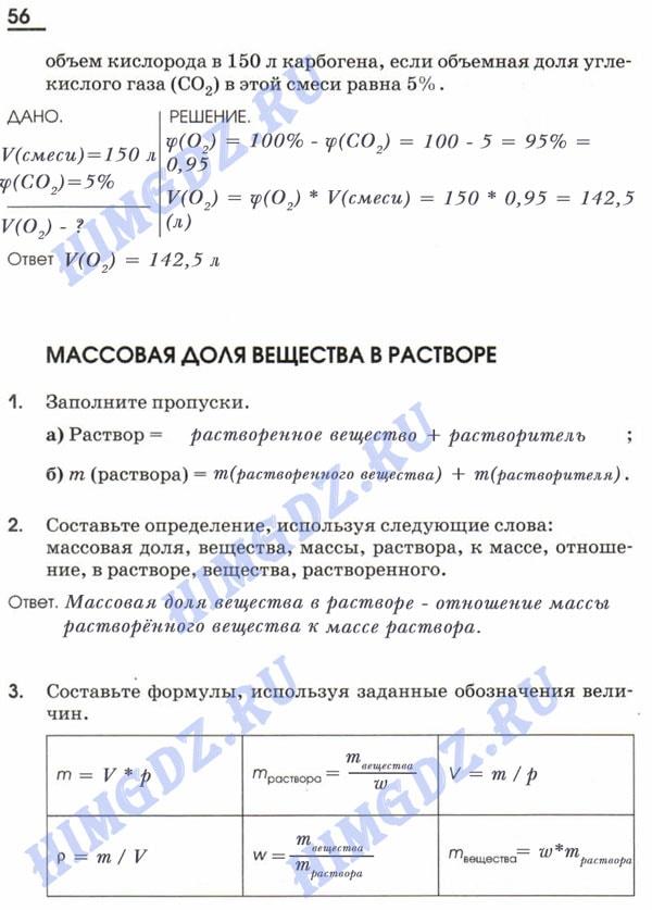 ГДЗ рабочая тетрадь Габриелян 7 класс 2009-2017 страница 56