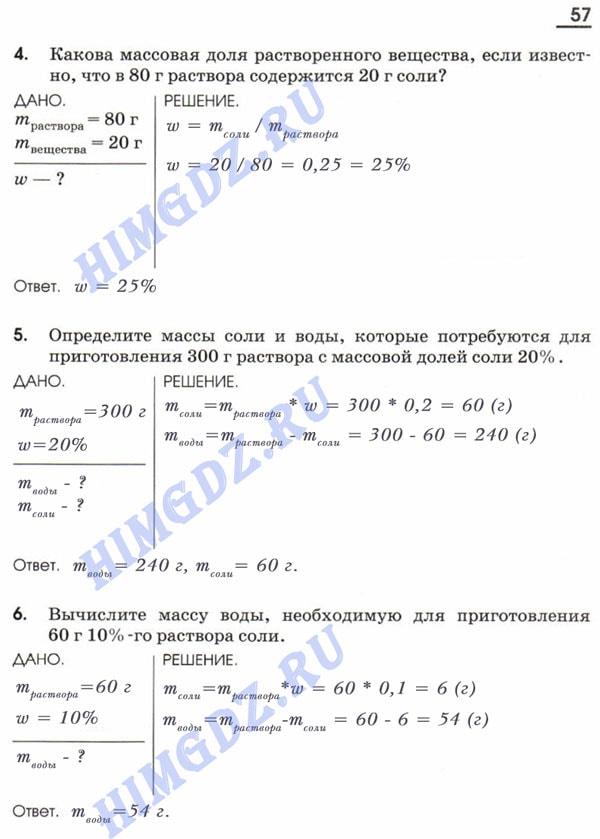ГДЗ рабочая тетрадь Габриелян 7 класс 2009-2017 страница 30