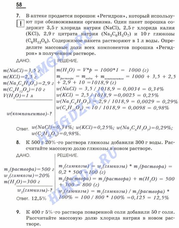 ГДЗ рабочая тетрадь Габриелян 7 класс 2009-2017 страница 58