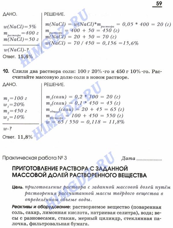 ГДЗ рабочая тетрадь Габриелян 7 класс 2009-2017 страница 59