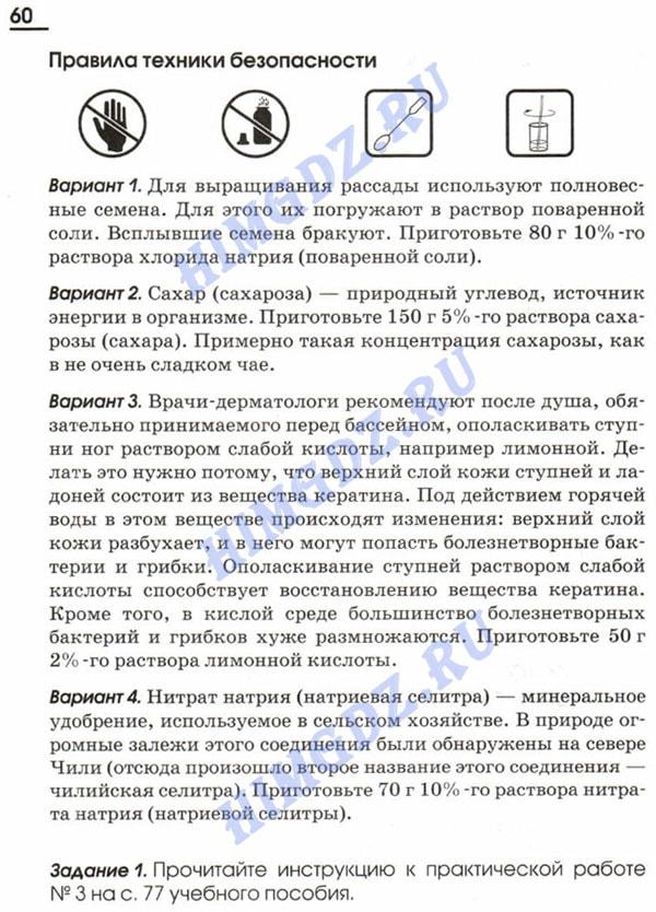 ГДЗ рабочая тетрадь Габриелян 7 класс 2009-2017 страница 60